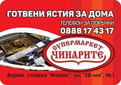 Готвени ястия за дома и поръчка по телефона Варна | Супермаркет Чинарите