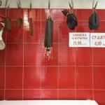 Месо и месни продукти София | Данина М. Лазаров ЕООД
