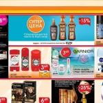 Магазини в България за козметика и почистващи препарати – ELITIS Mega Store